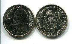 20 динар 2010 год (160 лет со дня рождения) Сербия