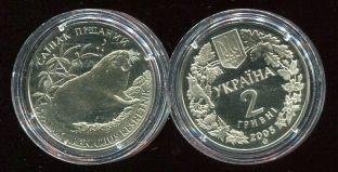 2 гривны 2005 год (слипак песчаный) Украина
