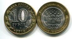 10 рублей 2010 год СПМД (перепись населения) из мешка Россия