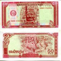 50 риелей 1979 год Камбоджа