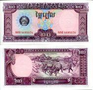 20 риелей 1979 год Камбоджа