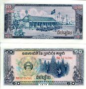 10 риелей 1979 год Камбоджа