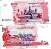 500 риелей 2004 год Камбоджа
