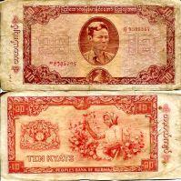 10 кьят 1965 год Бирма