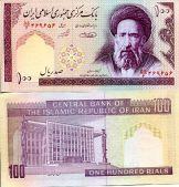 100 риал 1985 год Иран