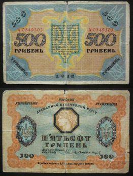 5 гривен Украина 1918 год