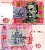 10 гривен Украина