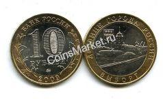 10 рублей 2009 год СПМД (Выборг) Россия