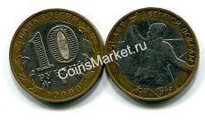 10 рублей 55 лет победы (Россия, 2000, СПМД)