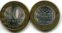 Россия 10 рублей 2010 год СПМД (перепись населения) из оборота