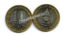 10 рублей 2008 год ММД (Астраханская область) Россия