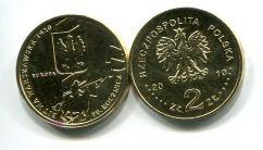 2 злотых 2010 год (варшавская битва) Польша