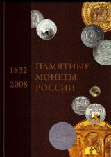 Каталог-справочник монет: ПАМЯТНЫЕ МОНЕТЫ РОССИИ 1832-2008 ГОД