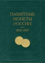 Каталог-справочник монет: ПАМЯТНЫЕ МОНЕТЫ РОССИИ 1832-2007 ГОД