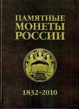 Каталог-справочник монет: ПАМЯТНЫЕ МОНЕТЫ РОССИИ 1832-2010 ГОД