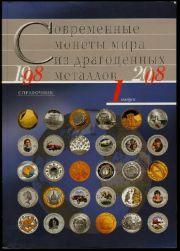 Каталог-справочник монет: СОВРЕМЕННЫЕ МОНЕТЫ МИРА ИЗ ДРАГОЦЕННЫХ МЕТАЛЛОВ 1998-2008 ГОД
