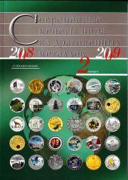 Каталог-справочник монет: СОВРЕМЕННЫЕ МОНЕТЫ МИРА ИЗ ДРАГОЦЕННЫХ МЕТАЛЛОВ 2008-2009 ГОД