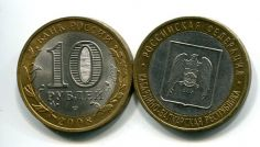 10 рублей Кабардино-Балкарская Республика (Россия, 2008, серия «РФ», СПМД)