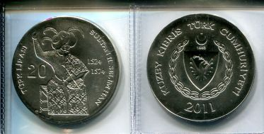 20 лир 2011 год (Селим II) Турецкий Кипр