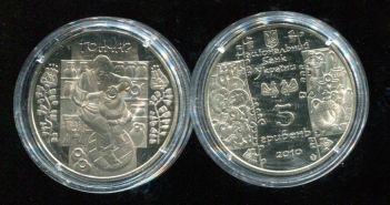 5 гривен 2010 год (гончар) Украина