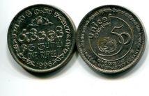 1 рупия (50 лет) Шри-Ланка