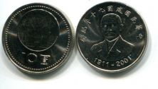 10 юаней 2001 год Тайвань