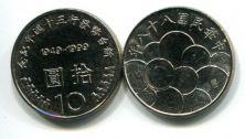 10 юаней 1999 год (50 лет денежной реформы) Тайвань