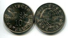 10 юаней 1995 год (50 лет освобождения) Тайвань