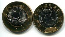 20 юаней 2001 год (биметалл) Тайвань