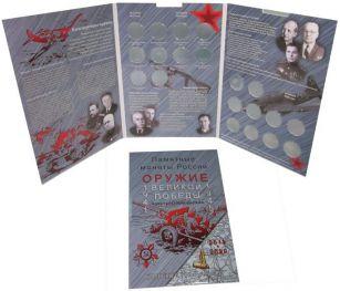 Альбом для 20 монет Конструкторы оружия