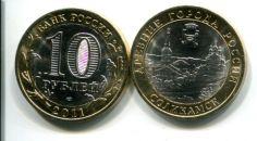10 рублей Соликамск (Россия, 2011, серия «ДГР»)