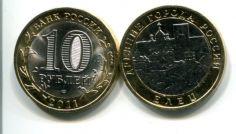 10 рублей Елец (Россия, 2011, серия «ДГР»)