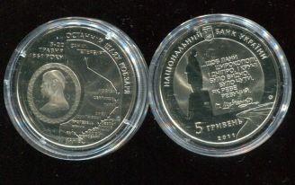 5 гривен 2011 год (последний путь Кобзаря) Украина
