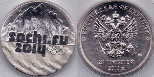 25 рублей Горы (Россия, 2011, Сочи-2014, чб)