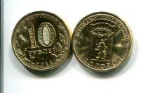 10 рублей Белгород (Россия, 2011, ГВС)