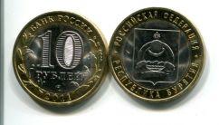 10 рублей Республика Бурятия (Россия, 2011, серия «РФ»)