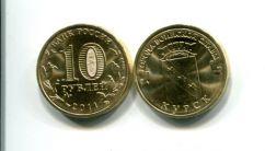 10 рублей Курск (Россия, 2011, ГВС)