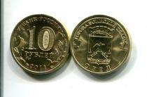 10 рублей Орел (Россия, 2011, ГВС)