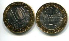 10 рублей (юбилейные) 2002 год (Старая Русса) Россия