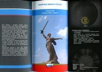Набор монет России 10 рублей 2010 год (65 лет победы в ВОВ) буклет