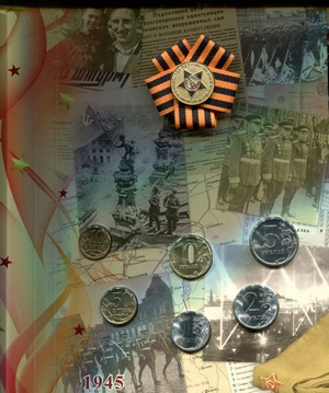 Набор монет России 2010 год + жетон СПМД (65 лет победы в ВОВ)