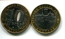 10 рублей (юбилейные) 2004 год (Дмитров) Россия