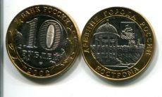 10 рублей (юбилейные) 2002 год (Кострома) Россия