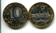 10 рублей СПМД (юбилейные) 2003 год (Касимов) Россия