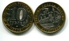 10 рублей (юбилейные) 2003 год (Дорогобуж) Россия