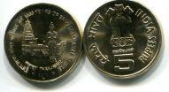 5 рупий 2010 год (1000 лет) Индия