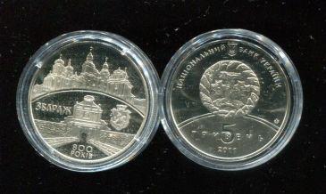 5 гривен 2011 год (Збараж) Украина