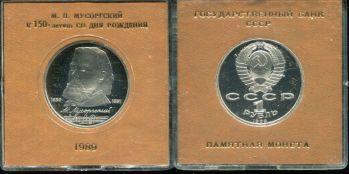 юбилейная 1 рубль 1989 год (М.П. Мусоргский) СССР