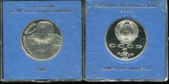 юбилейная 1 рубль 1988 год (А.М. Горький) СССР