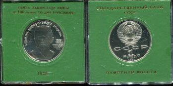 юбилейная 1 рубль 1989 год (Х. Ниязи) СССР